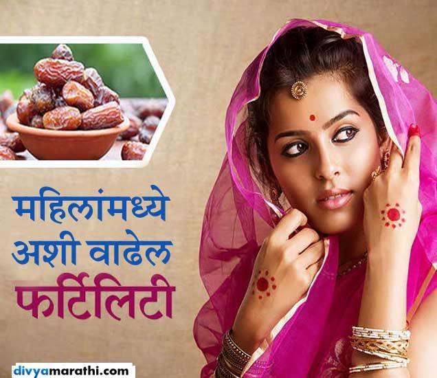 फर्टिलिटी वाढवण्यासाठी महिलांनी खावेत हे 8 पदार्थ, लवकर होईल फायदा...|जीवन मंत्र,Jeevan Mantra - Divya Marathi