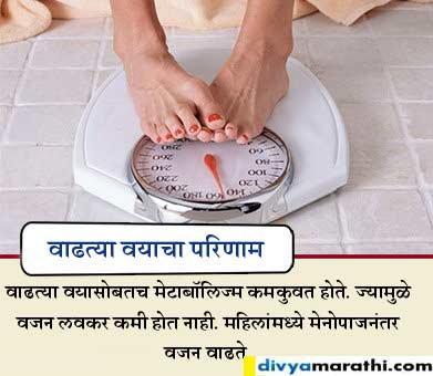 वजन वाढवतात या 8 वाईट सवयी, तुम्हाला तर नाही अशा सवयी...|जीवन मंत्र,Jeevan Mantra - Divya Marathi
