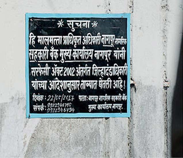 अमरावती एमआयडीसीत असलेली खोडके यांची सील लावलेली मालमत्ता त्याठिकाणी बँकेकडून लावण्यात आलेले बोर्ड. - Divya Marathi