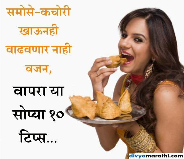 समोसे-कचोरी खाल्ल्यानेसुध्दा वाढणार नाही वजन, वापरा या 10 सोप्या पध्दती...|जीवन मंत्र,Jeevan Mantra - Divya Marathi