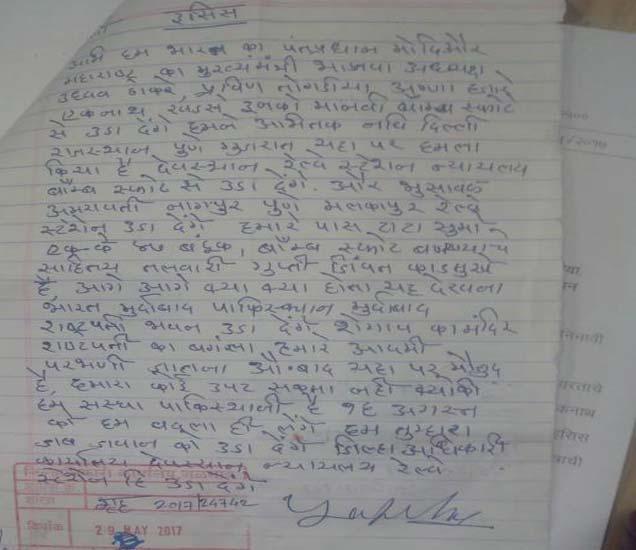 जळगाव जिल्हाधिकारी कार्यालयाला मिळालेले धमकीचे पत्र - Divya Marathi