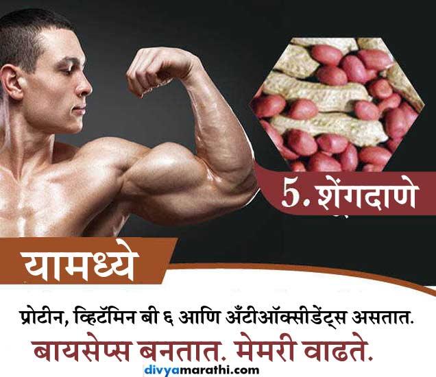 पुरुषांनी अवश्य खावेत शेंगदाणे आणि असेच 8 नट्स, मिळतील दुप्पट फायदे...|जीवन मंत्र,Jeevan Mantra - Divya Marathi