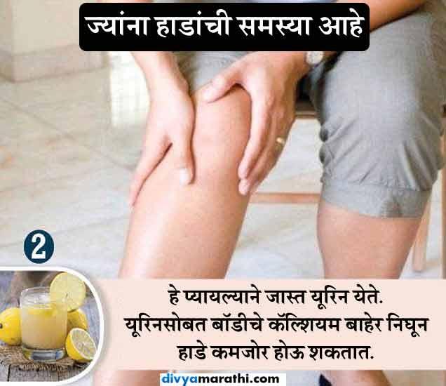 या 7 प्रकारच्या लोकांनी चुकूनही पिऊ नये लिंबू पाणी...|जीवन मंत्र,Jeevan Mantra - Divya Marathi