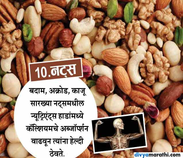 हाडे मजबूत आणि हेल्दी बनवण्यासाठी डायटमध्ये समाविष्ट करा हे 10 पदार्थ...|जीवन मंत्र,Jeevan Mantra - Divya Marathi