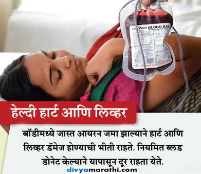 अवश्य करावे रक्तदान, मिळतील 10 आरोग्यदायी फायदे|जीवन मंत्र,Jeevan Mantra - Divya Marathi
