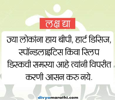 घनदाट आणि सुंदर केसांसाठी उपयुक्त ठरतील हे योगासन...|जीवन मंत्र,Jeevan Mantra - Divya Marathi