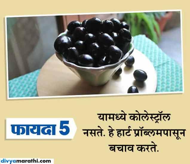 रोज खावेत मुठभर जांभुळ, हे आहेत याचे 10 फायदे... जीवन मंत्र,Jeevan Mantra - Divya Marathi