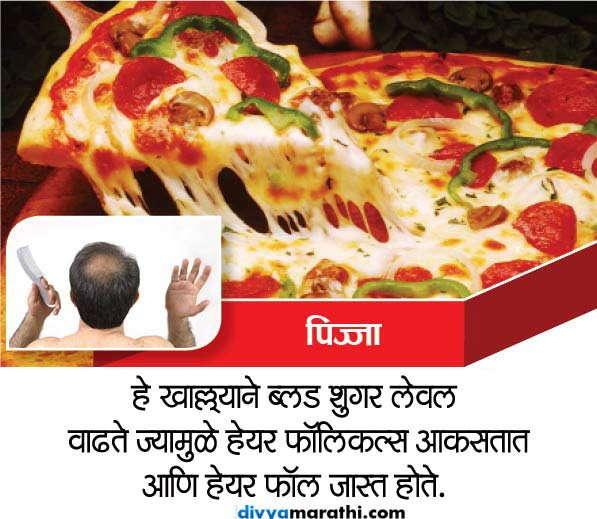जास्त खाऊ नका हे 9 पदार्थ, अन्यथा लवकरच पडेल टक्कल...|जीवन मंत्र,Jeevan Mantra - Divya Marathi