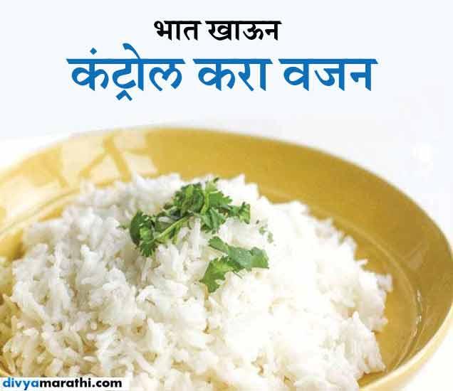 तांदूळाने वाढणार नाही वजन, या 7 पध्दतींनी करा यूज...|जीवन मंत्र,Jeevan Mantra - Divya Marathi