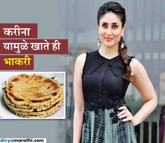 या भाकरीने वजन कमी करतेय करीना, का आहे ही भाकरी खास?|देश,National - Divya Marathi