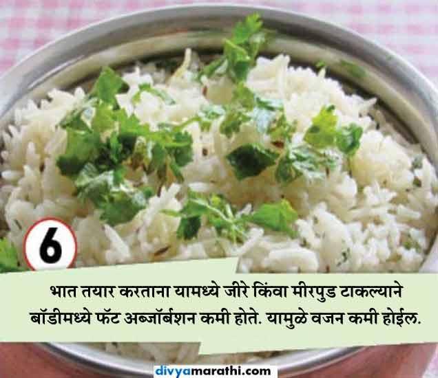 तांदूळाने वाढणार नाही वजन, या 7 पध्दतींनी करा यूज... जीवन मंत्र,Jeevan Mantra - Divya Marathi