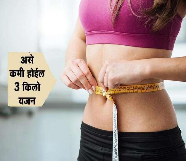 फक्त 1 आठड्यात कमी करा 3 किलो वजन, हा आहे सर्वात सोपा डाएट प्लॅन|जीवन मंत्र,Jeevan Mantra - Divya Marathi