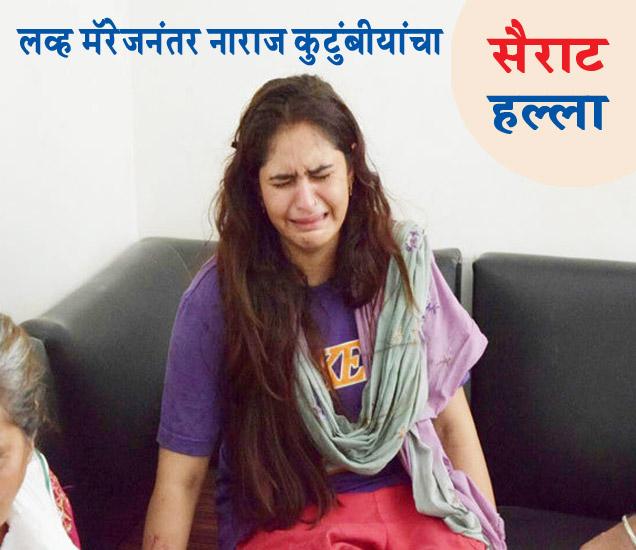 सपना आणि श्यामचे सहा महिन्यांपूर्वीच लव्ह मॅरेज झाले होते. - Divya Marathi