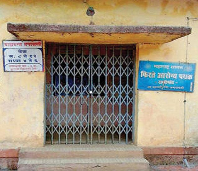 राणीगाव येथील फिरत्या आरोग्य केंद्राची इमारत तीन आठवड्यापासून अशी कुलूप बंद आहे. - Divya Marathi