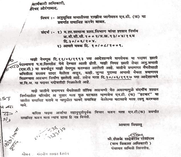 या कागदपत्रांवरून ग्रामसेवकाचे कारनामे उघड होऊनही नाही झाली कारवाई - Divya Marathi