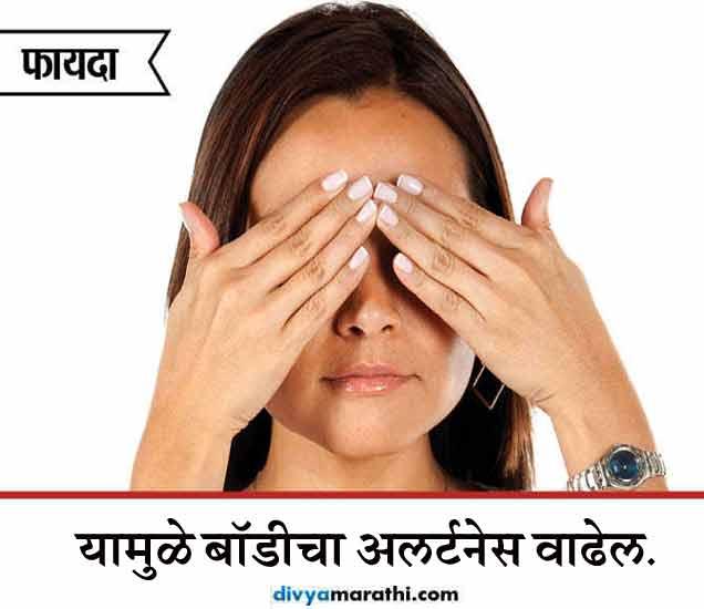 सकाळी अशा प्रकारे झोपेतून उठा, होतील 7 फायदे...|जीवन मंत्र,Jeevan Mantra - Divya Marathi