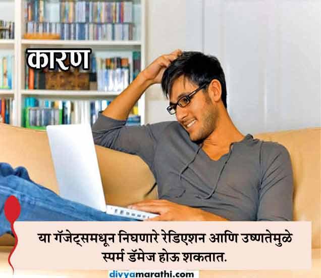 Research : या 6 गोष्टींने कमी होऊ शकते तुमची फर्टिलिटी...|जीवन मंत्र,Jeevan Mantra - Divya Marathi