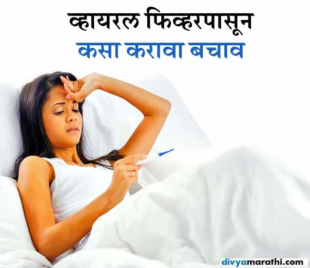 का होते व्हायरल फीव्हर? या आहेत बचावाच्या 7 टिप्स...|जीवन मंत्र,Jeevan Mantra - Divya Marathi