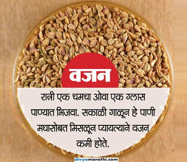 फक्त चिमुटभर ओव्याने कमी होईल वजन, जाणुन घ्या 10 फायदे...|जीवन मंत्र,Jeevan Mantra - Divya Marathi