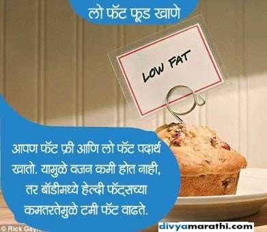 सावधान : तुमच्या या 9 चुकांमुळे झटपट वाढते पोट आणि वजन|जीवन मंत्र,Jeevan Mantra - Divya Marathi