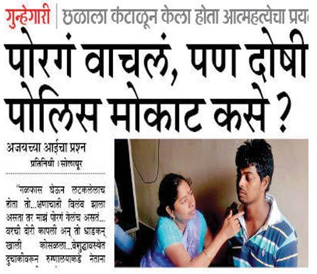 'दिव्य मराठी'ने या संपूर्ण प्रकरणाची पोलखोल केली. यासंदर्भात पाठपुरावा केला. १४ २१ जुलै रोजी प्रकाशित केलेले वृत्त. - Divya Marathi