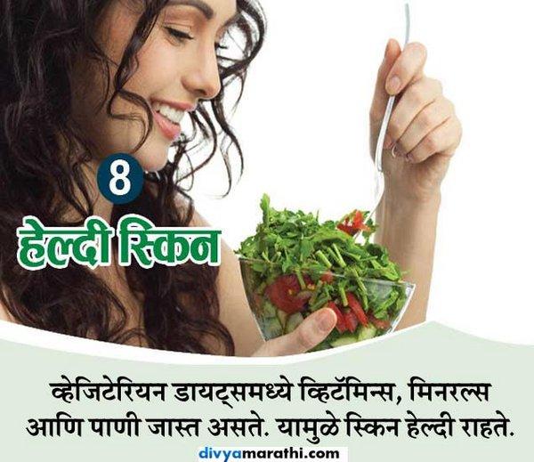 तुम्ही शाकाहारी असाल तर तुम्हाला अवश्य मिळतील 10 फायदे... जीवन मंत्र,Jeevan Mantra - Divya Marathi