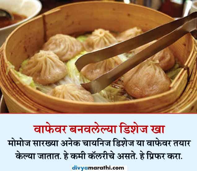 तुम्ही चायनीज फूड खात असाल, तर जाणुन घ्या या 10 गोष्टी जीवन मंत्र,Jeevan Mantra - Divya Marathi