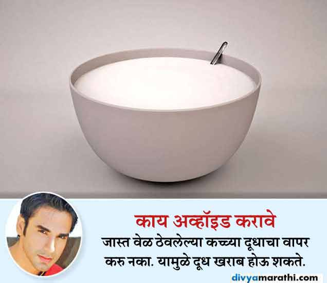 अंघोळीच्या पाण्यात मिसळा फक्त एक पदार्थ, होतील अमेझिंग फायदे... जीवन मंत्र,Jeevan Mantra - Divya Marathi