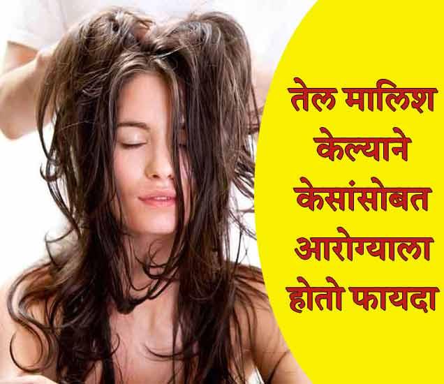 तेल मालिश करण्याचे आहेत हे फायदे, अवश्य वाचा... जीवन मंत्र,Jeevan Mantra - Divya Marathi