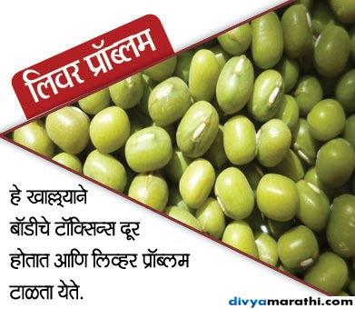 नियमित सेवन करावी एक वाटी मुगडाळ, वजन होईल झटपट कमी... जीवन मंत्र,Jeevan Mantra - Divya Marathi