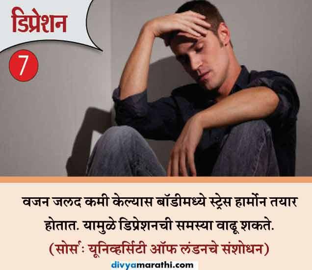 एकाच वेळी कमी करु नका जास्त वजन, होऊ शकतात 7 दुष्परिणाम...|जीवन मंत्र,Jeevan Mantra - Divya Marathi