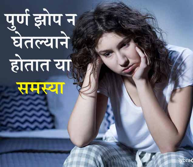 पुर्ण झोप न घेतल्याने होऊ शकतात या 10 आरोग्य समस्या... जीवन मंत्र,Jeevan Mantra - Divya Marathi
