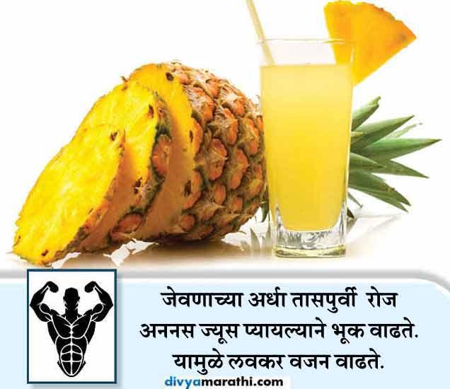 वजन वाढवण्यासाठी फॉलो करा हे 10 आयुर्वेदिक उपाय, लवकर होईल फायदा... जीवन मंत्र,Jeevan Mantra - Divya Marathi