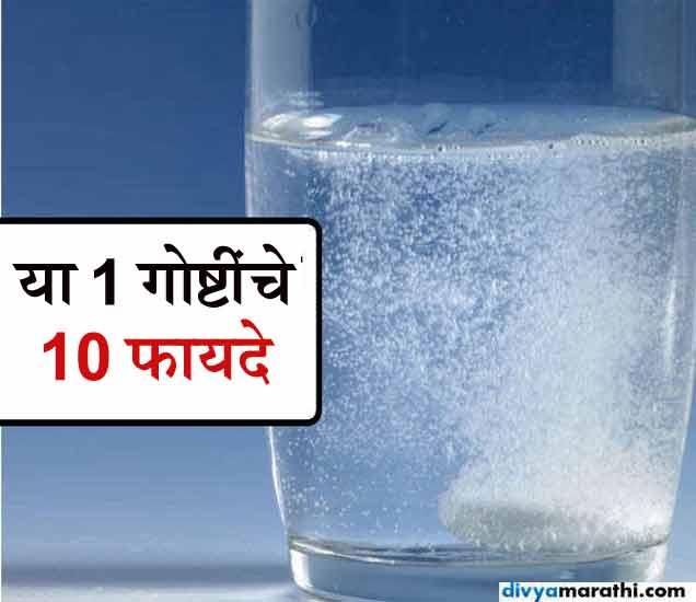 पाण्यात मिसळा हा 1 पदार्थ, दूर होतील 10 ब्यूटी Problem|जीवन मंत्र,Jeevan Mantra - Divya Marathi
