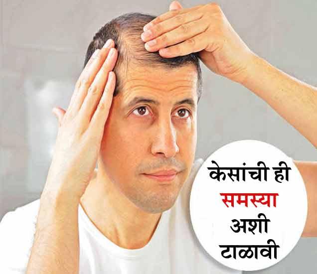 थायरॉइडमध्ये गळतात खुप केस, अशी दूर करा ही समस्या... जीवन मंत्र,Jeevan Mantra - Divya Marathi