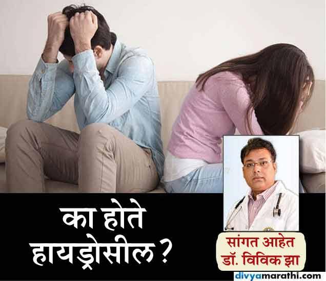 फक्त पुरुषांना होऊ शकते ही समस्या, ही आहेत 7 कारण... जीवन मंत्र,Jeevan Mantra - Divya Marathi