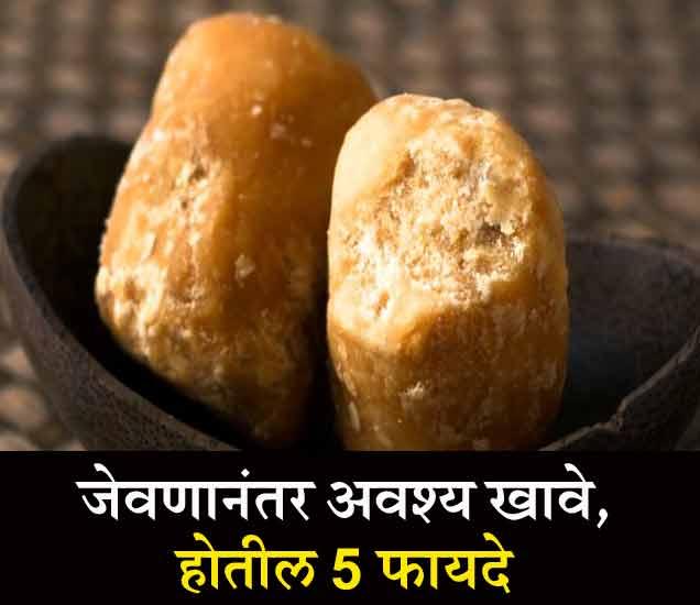 जेवणानंतर थोडासा गुळ खाल्ल्याने होतात हे 5 मोठे फायदे... जीवन मंत्र,Jeevan Mantra - Divya Marathi