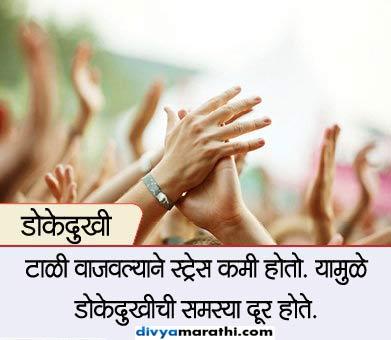 टाळी वाजवल्याने हार्ट होईल हेल्दी, जाणुन घ्या असेच 10 फायदे...|जीवन मंत्र,Jeevan Mantra - Divya Marathi