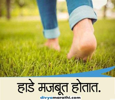 रोज 15 मिनिट चालावे अनवाणी पायाने, मिळतील 10 फायदे... जीवन मंत्र,Jeevan Mantra - Divya Marathi