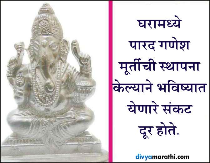 घरामध्ये रोज करा पारद गणेशाची पूजा, होतील हे सर्व फायदे धर्म,Dharm - Divya Marathi