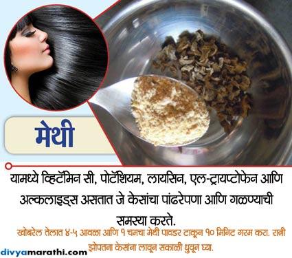 हेयर डायपेक्षा जास्त प्रभावी आहेत हे 9 फूड, पांढरे केस होतील काळे... जीवन मंत्र,Jeevan Mantra - Divya Marathi