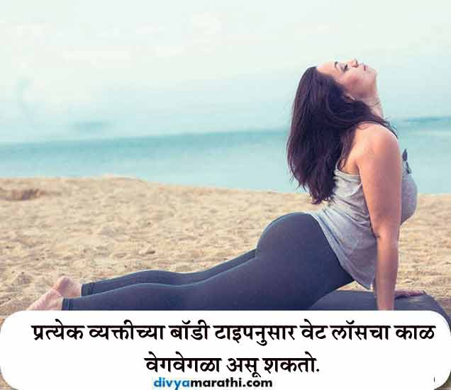 महिनाभरात कमी होईल 3 किलो वजन, ट्राय करा या 5 पध्दती जीवन मंत्र,Jeevan Mantra - Divya Marathi