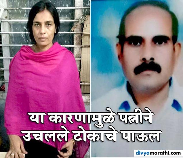 सीमा सिंह हिने लॅब असिस्टंट पतीचा गळा आवळून खून केला. - Divya Marathi