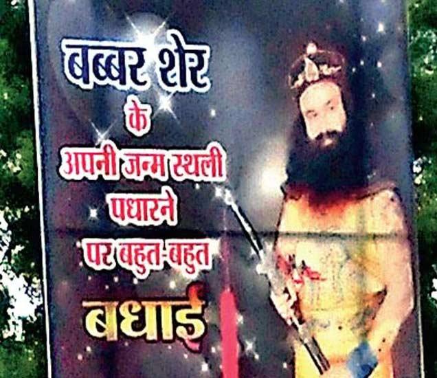 राम रहीमच्या गावात लागलेले पोस्टर. - Divya Marathi