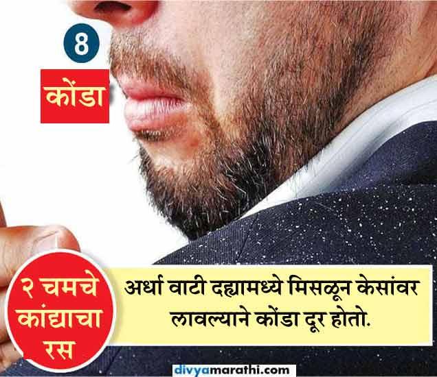 फक्त 2 चमचे कांद्याच्या रसाचे 10 अमेझिंग फायदे, असा करावा यूज जीवन मंत्र,Jeevan Mantra - Divya Marathi