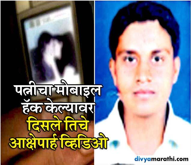 मृत अभयला पत्नीच्या मोबाइलमध्ये आक्षेपार्ह व्हिडिओ आढळले. त्याच्या पत्नीचे एका तरुणाशी अवैध लैंगिक संबंध होते. - Divya Marathi