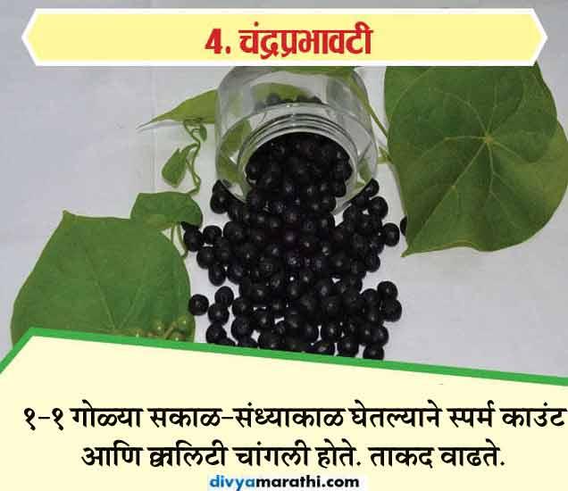कशी वाढवावी फर्टिलिटी? हे आहेत रामदेव बाबाचे उपाय...|जीवन मंत्र,Jeevan Mantra - Divya Marathi