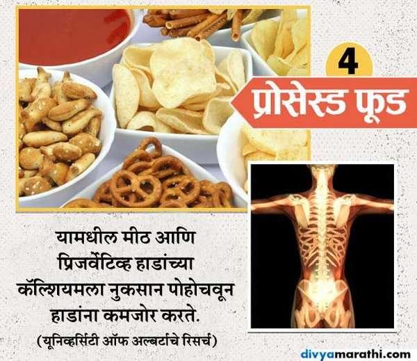 तुमच्या हाडांना कमजोर बनवत आहेत हे 8 पदार्थ, तुम्हाला माहित आहे का? जीवन मंत्र,Jeevan Mantra - Divya Marathi