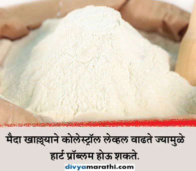 मैद्याचे पदार्थ खाल्ल्याने वाढेल लठ्ठपणा, होऊ शकतात हे 10 आजार... जीवन मंत्र,Jeevan Mantra - Divya Marathi