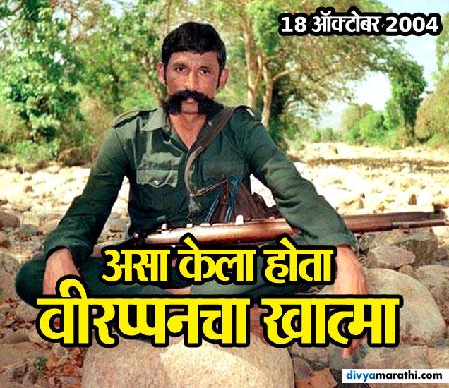 18 ऑक्टोबर 2004 रोजी कुख्यात चंदनतस्कर वीरप्पनचे एन्काउंटर करण्यात आले होते. - Divya Marathi